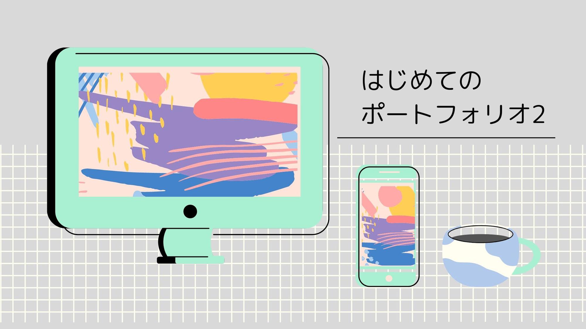 ポートフォリオの作成例〜あくまでたたき台〜