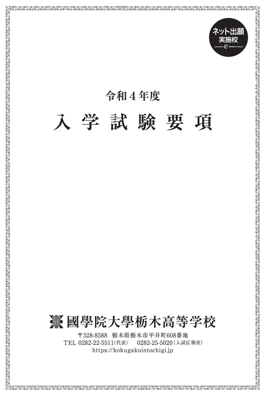 【國學院大栃木】入学試験要項