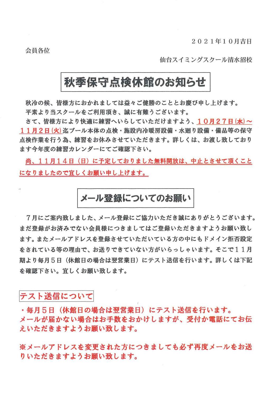 秋季保守点検休館のお知らせ/メール登録についてのお願い(清水沼校)