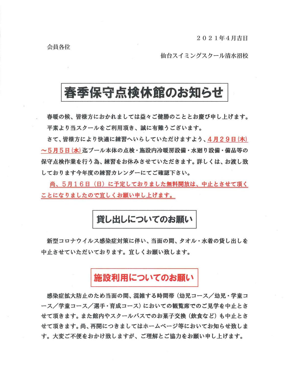 春季保守点検休館/無料開放中止のお知らせ