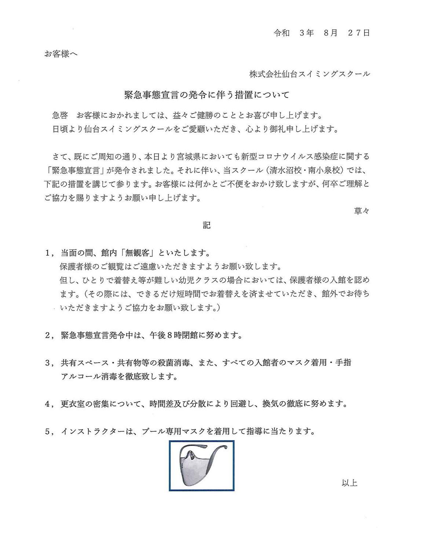 緊急事態宣言の発令に伴う措置について