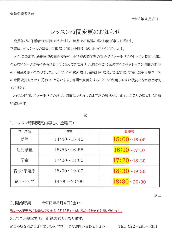 レッスン時間変更のお知らせ(清水沼校)
