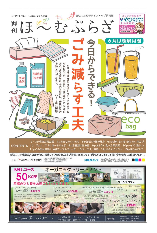 ゆるサポ紹介:タイムス住宅新聞さま(6/3)