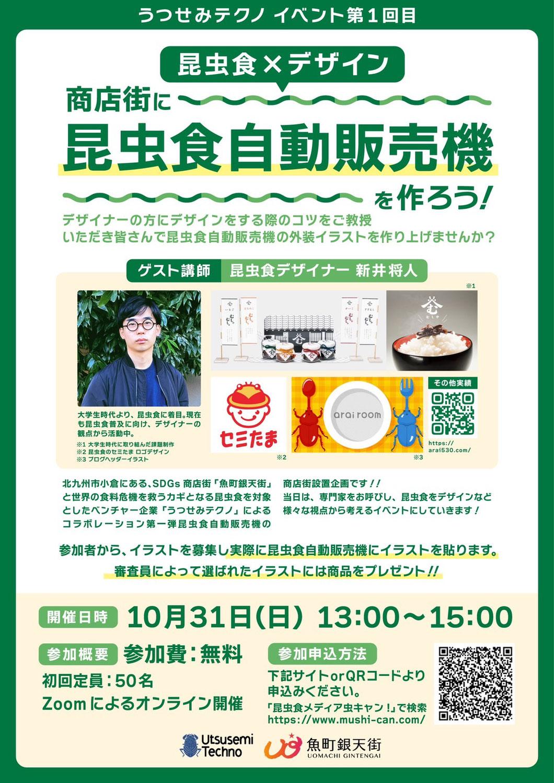 オンラインイベント:商店街の昆虫食自動販売機を作ろう!