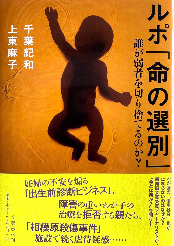 今週のこの1冊―特別寄贈2021-4(4)  藤井克徳、日本障害者協会代表から頂戴しました  http://www.jdnet.gr.jp 「内なる優生思想と命のビジネス化の諸相」