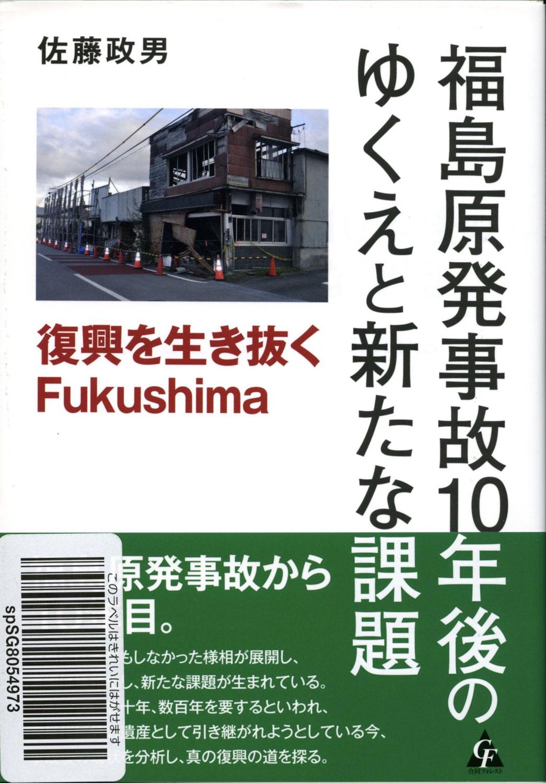 今週のこの1冊2021-02(6)  福島原発事故10年後のゆくえと新たな課題 佐藤政男