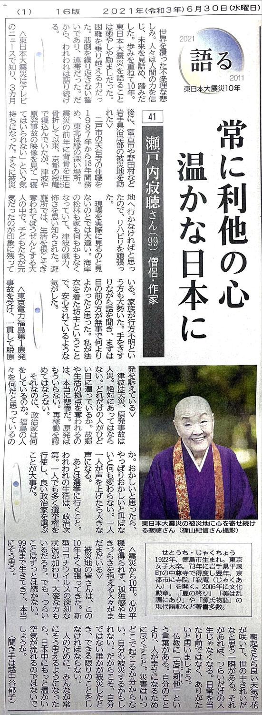今週のこの一言ありがとう7/2021(8)    常に利他の心 温かな日本に