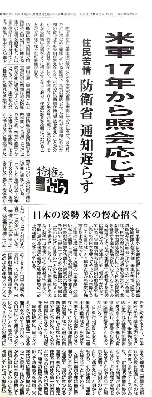 今週のこの記事一つ:番外2021-17(17)  特権を問う −米軍 17年から照会応じず− 住民苦情 防衛省 遅らす −日本の姿勢 米の慢心招く−