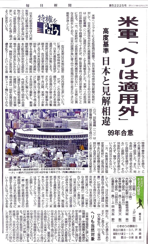 今週のこの記事一つ:番外2021-9(09)  米軍「ヘリは適用外」;99年合意 −高度基準:日本と見解相違−