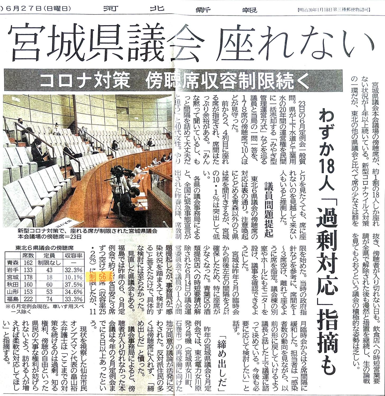 えー、知らなかったっ! 2021-01    宮城県議会 座れない