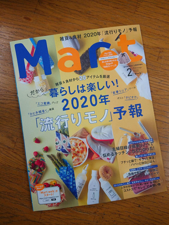 月刊『Mart』2月号に記事を書きました