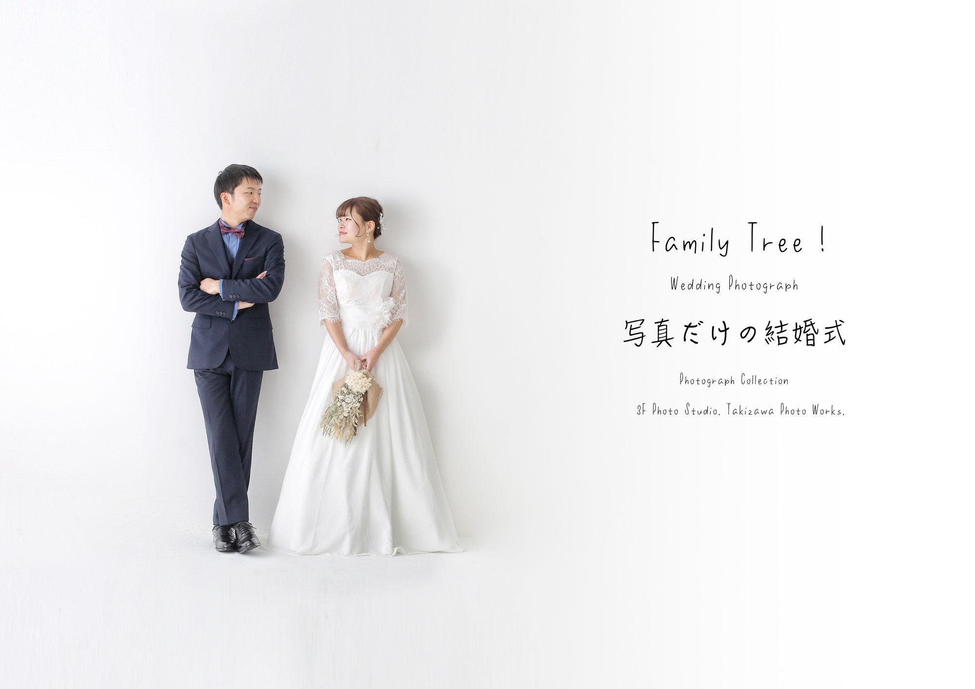 新潟市にある 3F Photo Studio.のフォトウエディング!