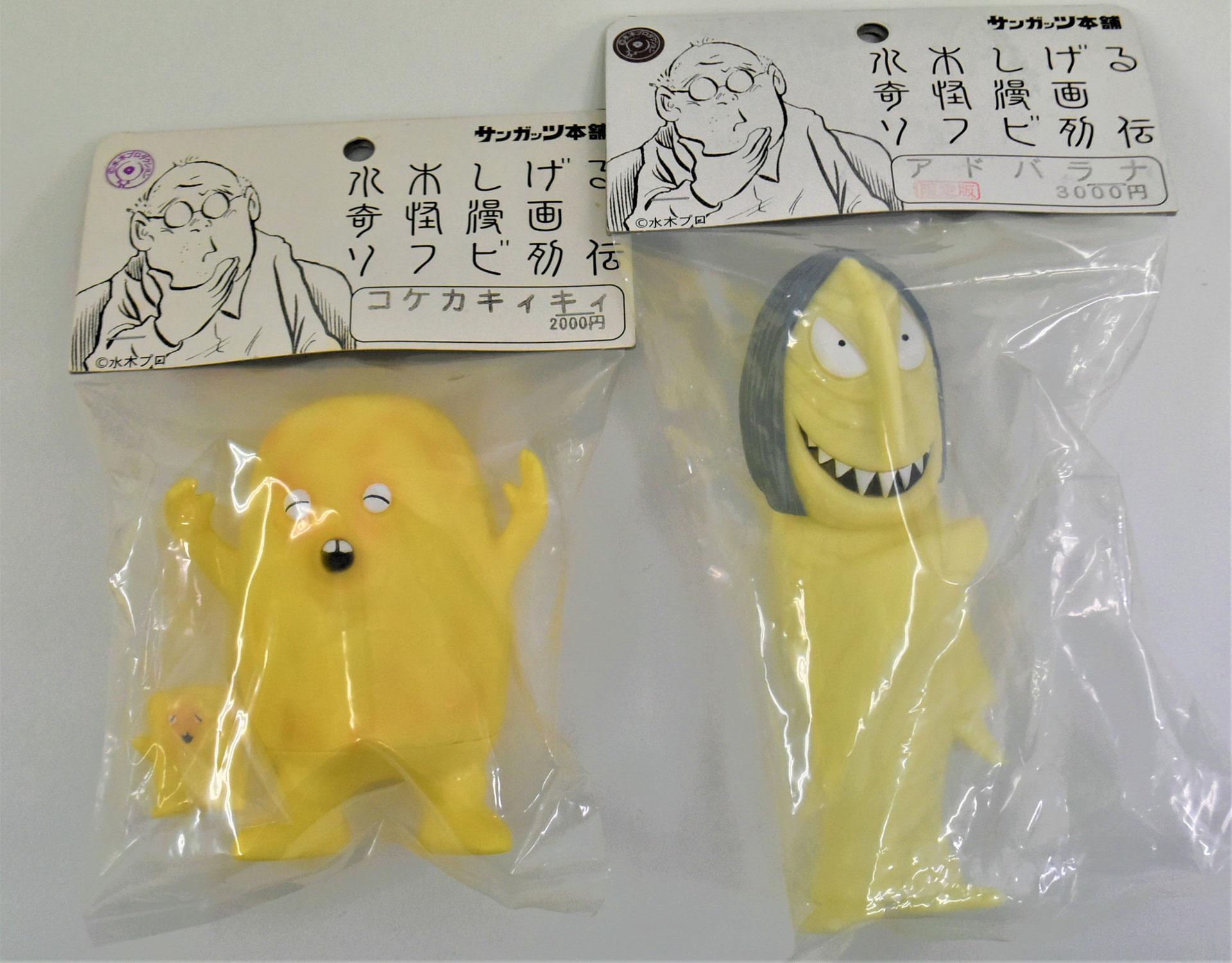 巡寶堂イオン伊勢原店 レトロ玩具 ソフビ人形 妖怪フィギュア お買取りしました♪