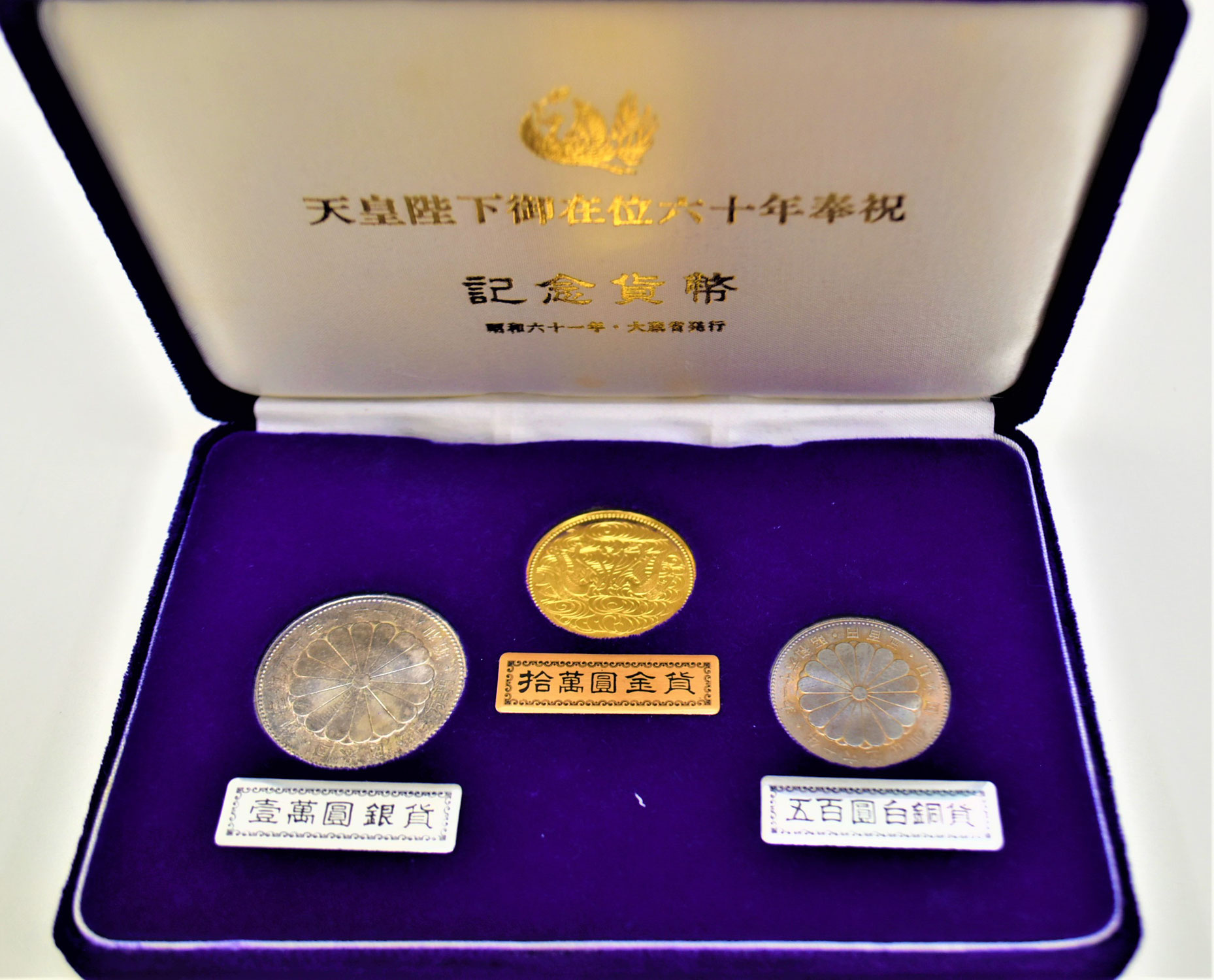 巡寶堂イオン伊勢原店 天皇陛下御在位六十年記念貨幣セット お買取りしました♪