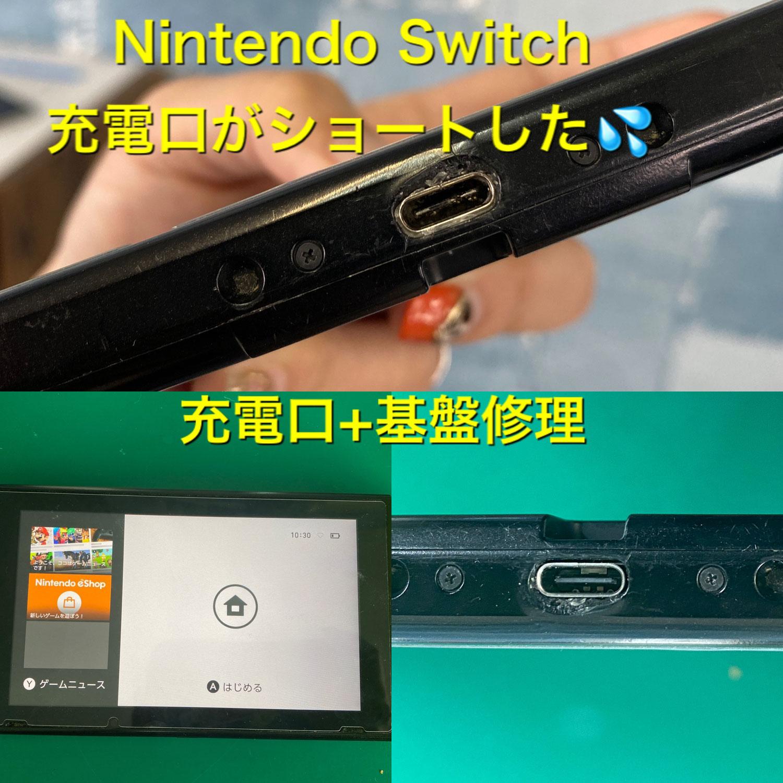 Nintendo switchの充電口修理!Applead防府店
