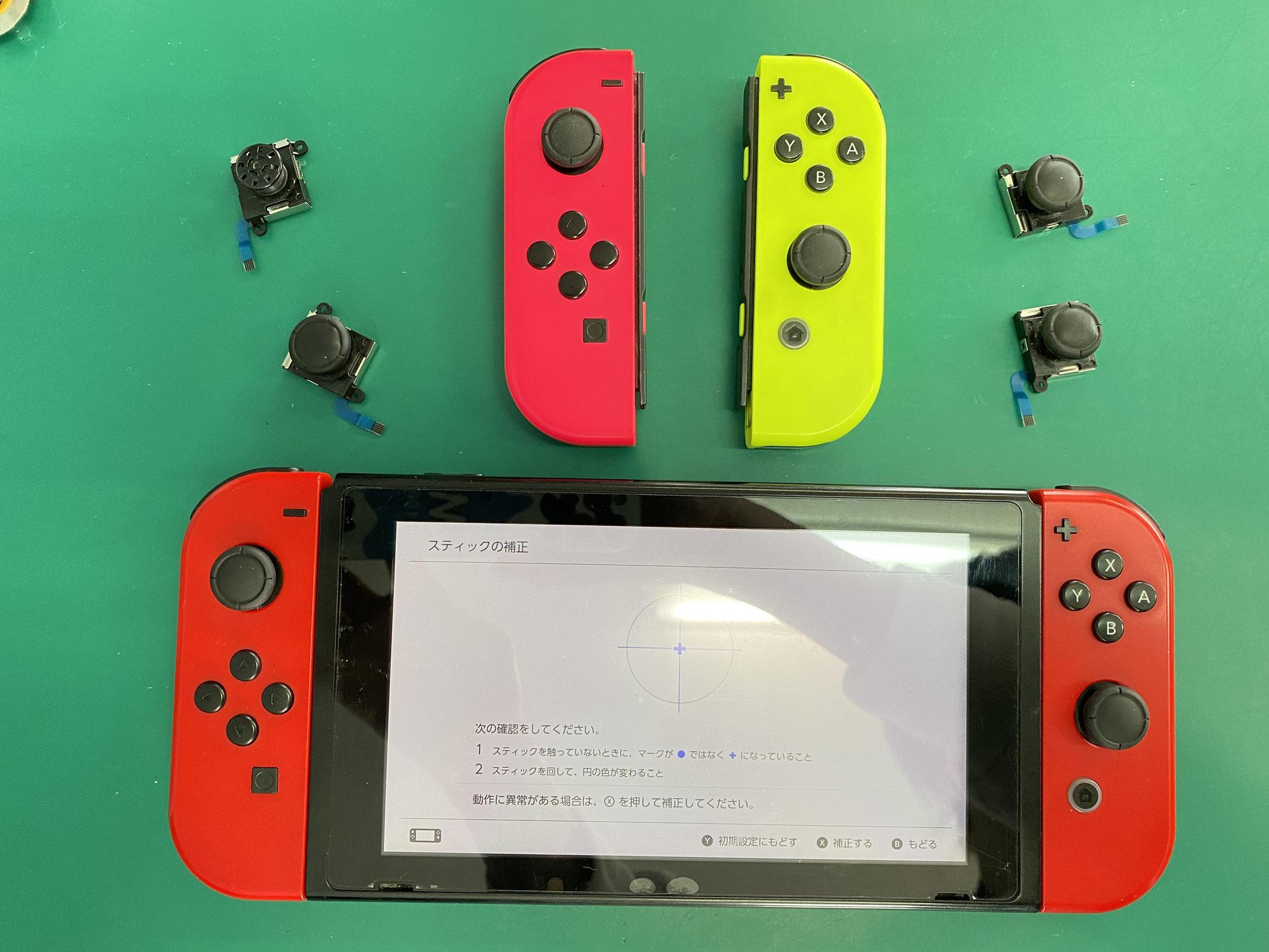 ジョイコン修理!任天堂Switchも修理やってます!