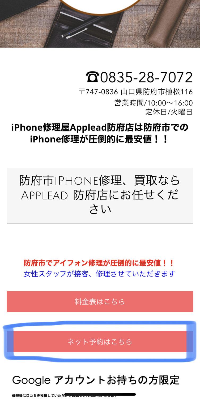 iPhone修理 ネット予約あります!Applead防府店