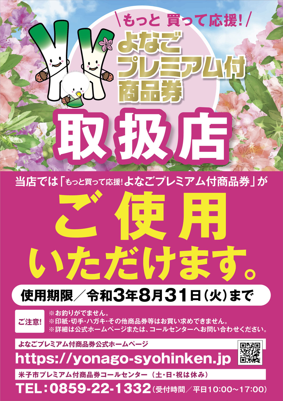 当店は、よなごプレミアム付商品券 取扱店です。 4月16日(金)よりスタートです!