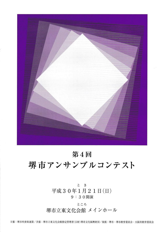 第4回堺市アンサンブルコンテスト