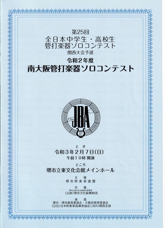 令和2年度南大阪管打楽器ソロコンテスト