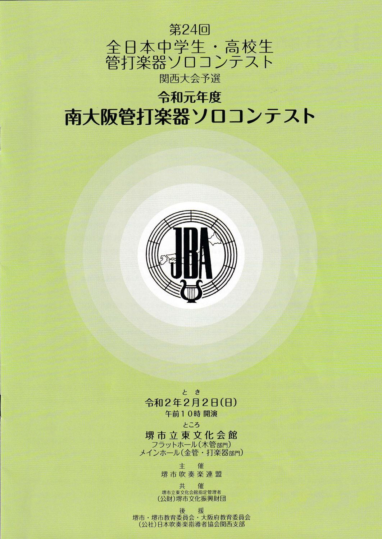 令和元年度南大阪管打楽器ソロコンテスト