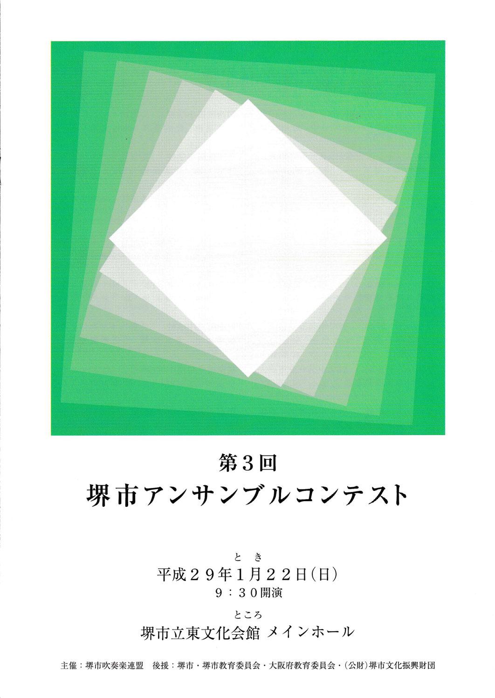 第3回堺市アンサンブルコンテスト