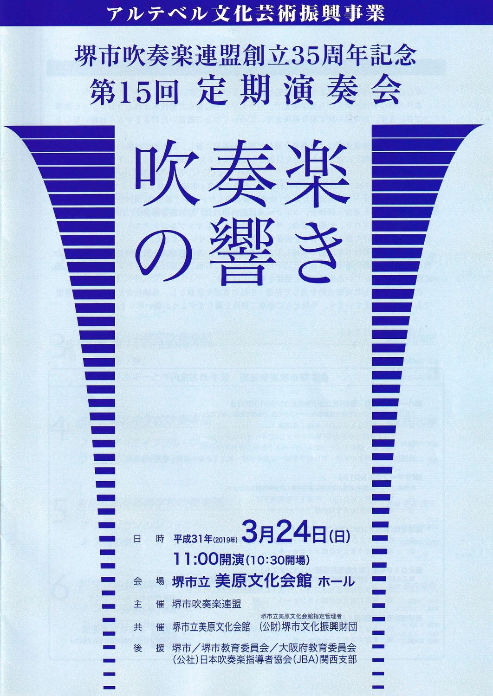 アルテベル文化芸術振興事業 堺市吹奏楽連盟創立35周年記念「第15回定期演奏会」