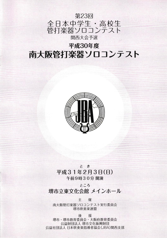 平成30年度南大阪管打楽器ソロコンテスト