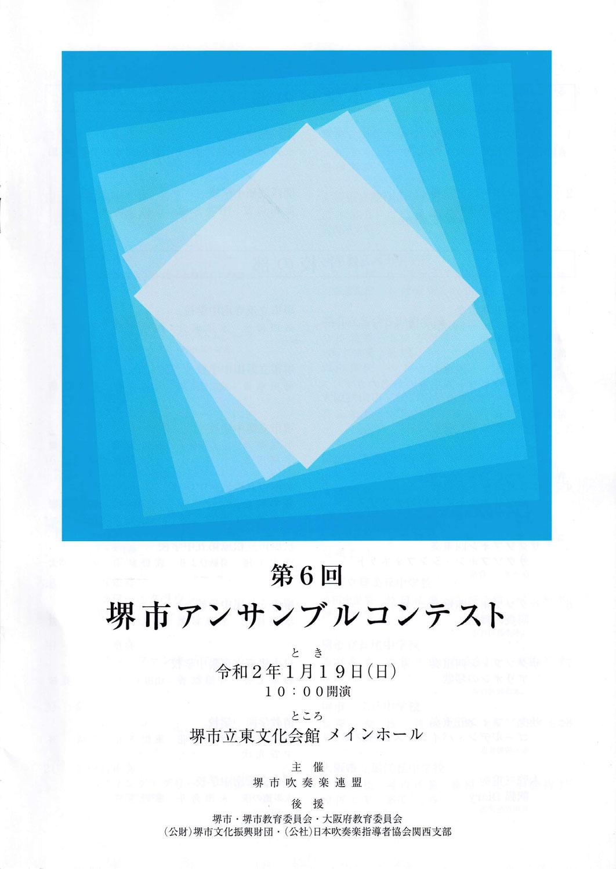 第6回堺市アンサンブルコンテスト