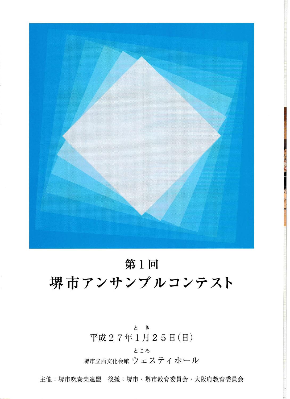 第1回堺市アンサンブルコンテスト