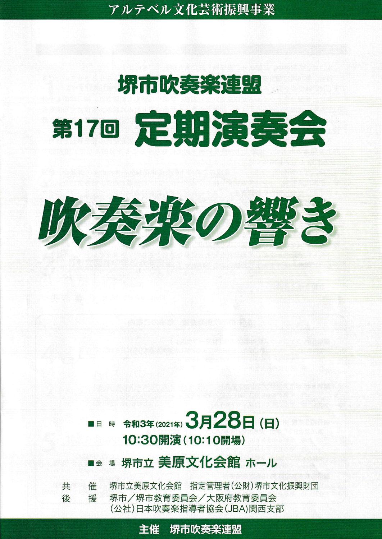 アルテベル文化芸術振興事業 堺市吹奏楽連盟「第17回定期演奏会」