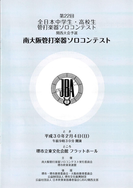 平成29年度南大阪管打楽器ソロコンテスト