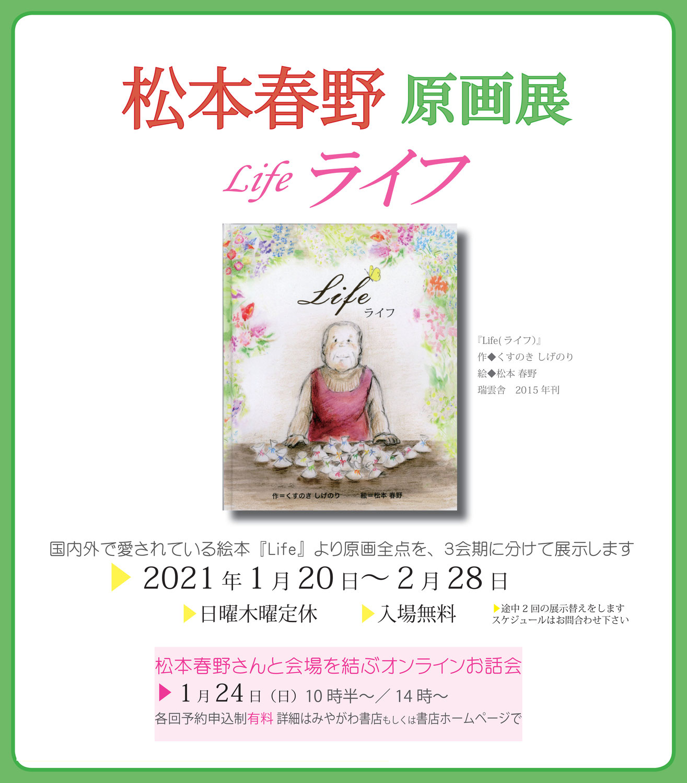 迎春2021「松本春野原画展」