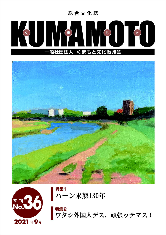 総合文化誌KUMAMOTO 第36号発売中
