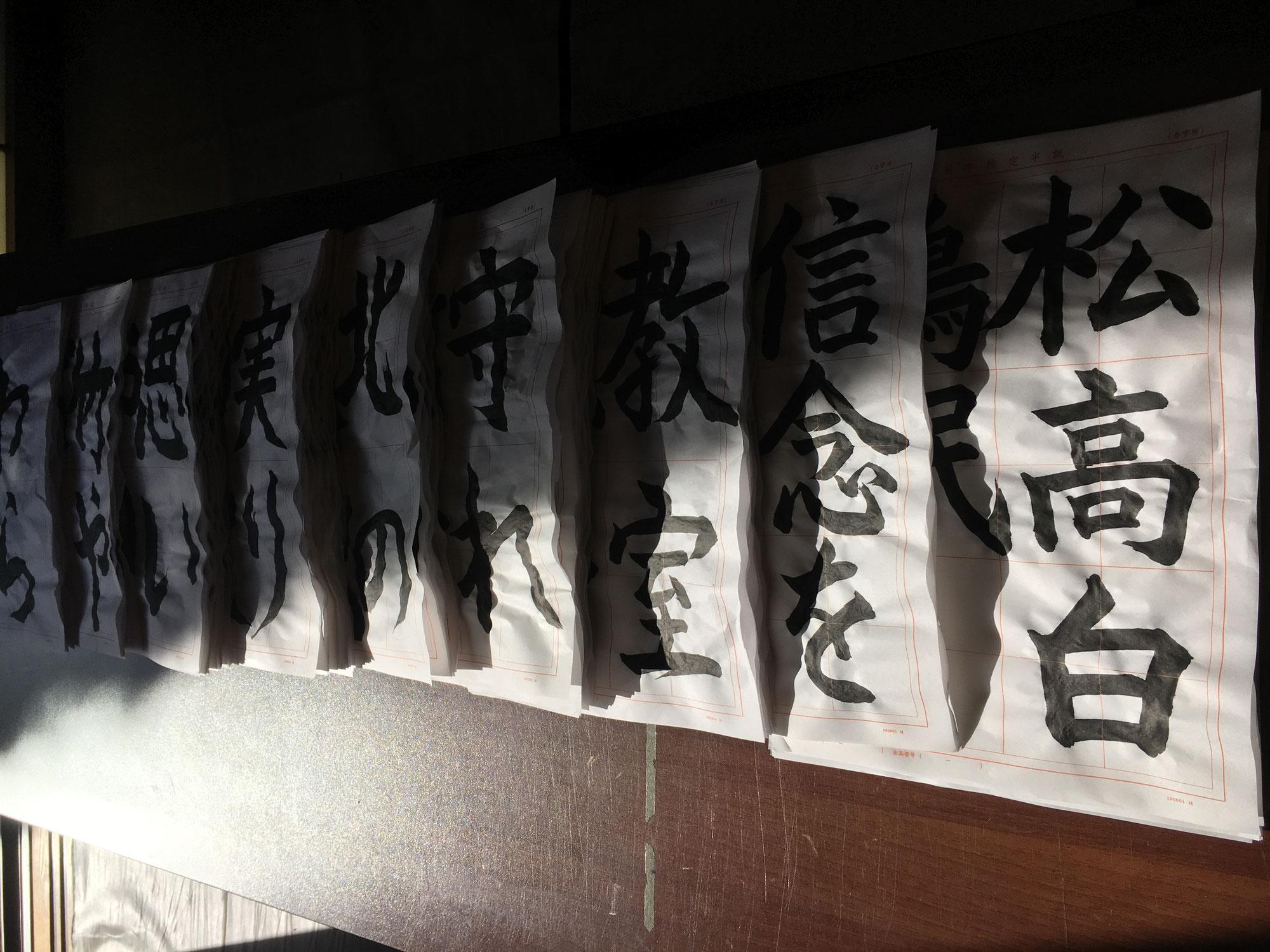 第59回 伊勢神宮奉納書道展