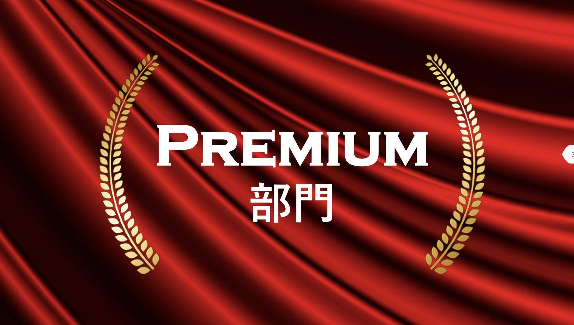 2021 IBJ Award Premium 受賞!