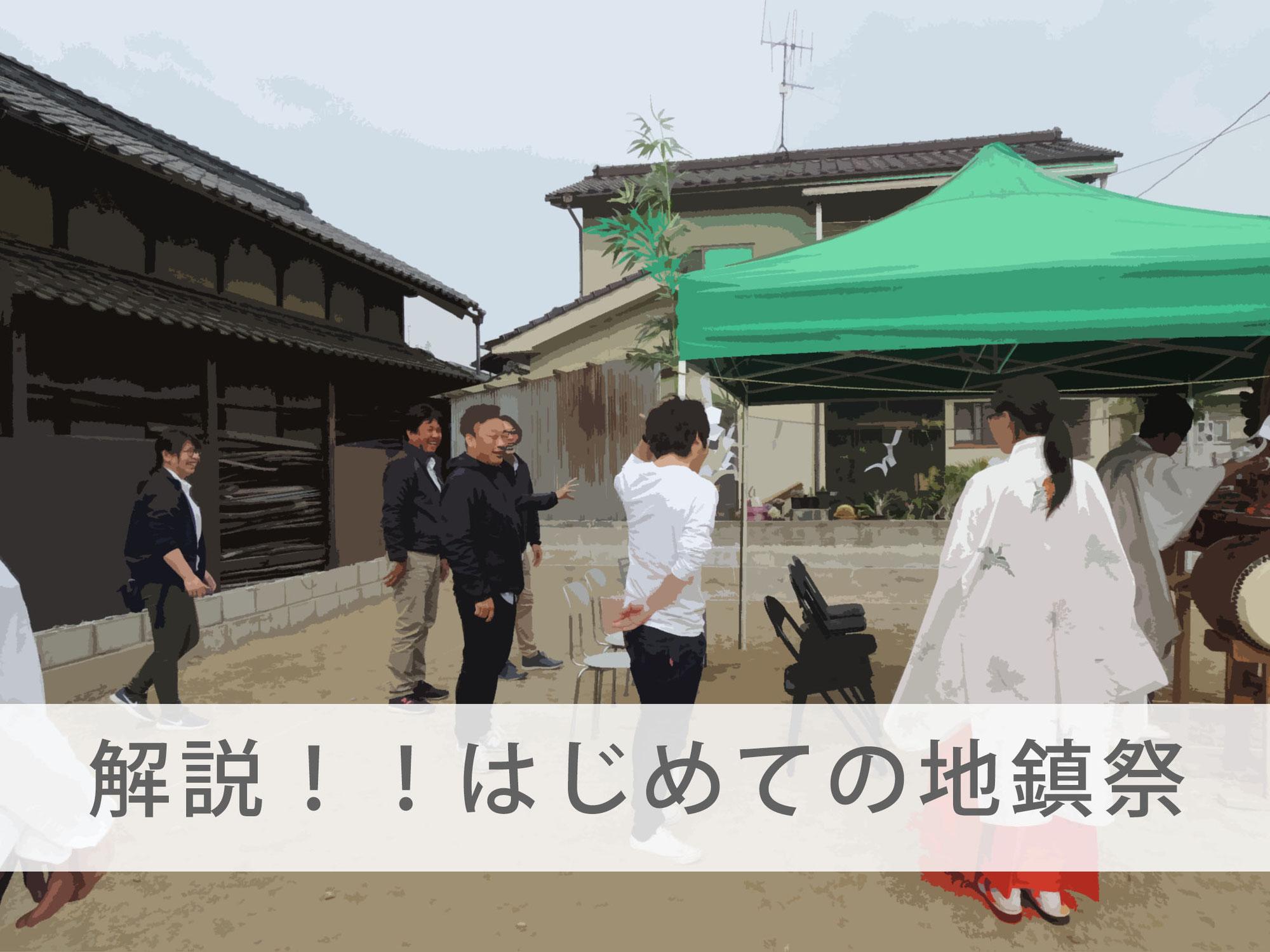 解説!!はじめての地鎮祭(じちんさい)