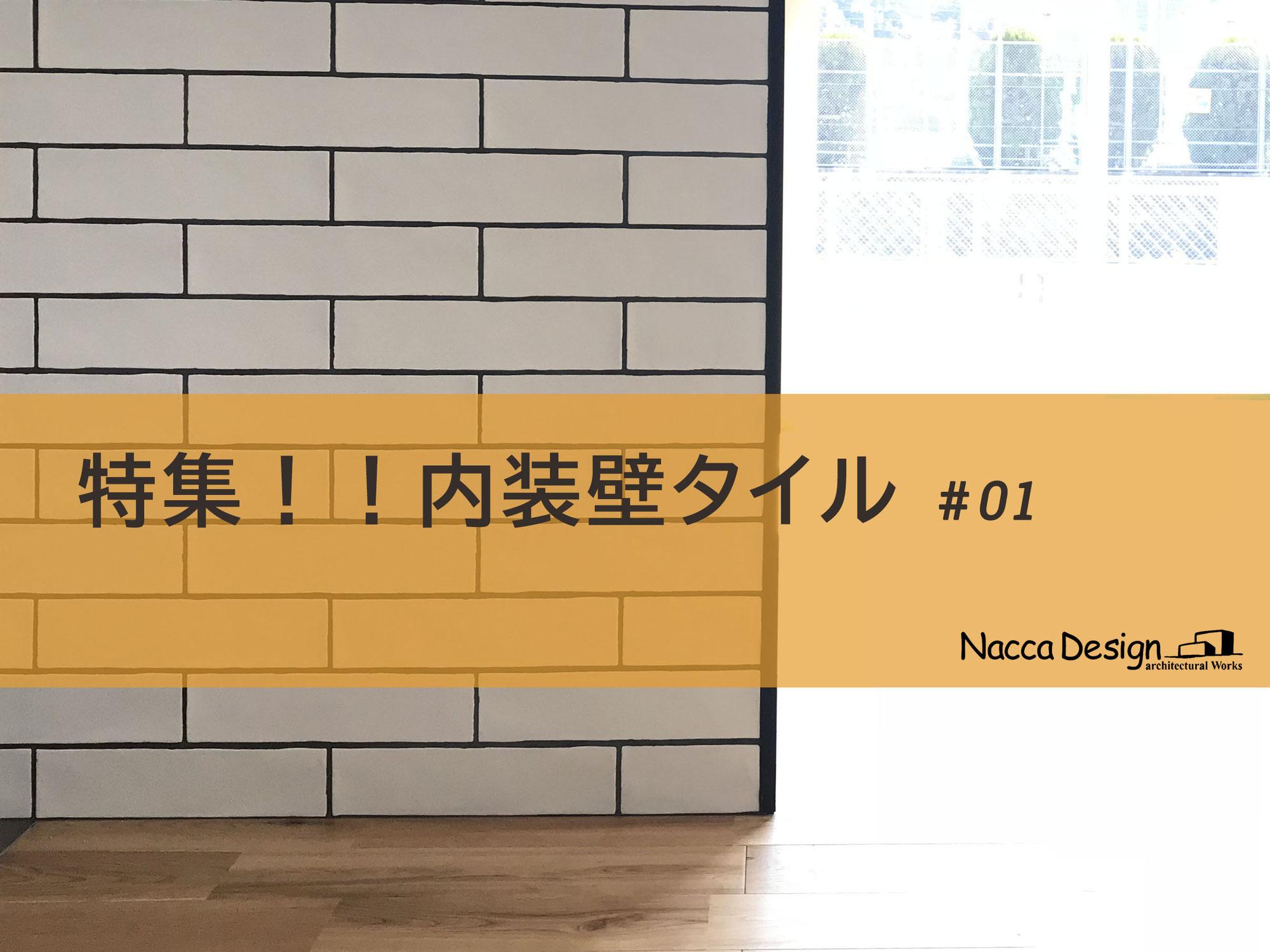 特集!!内装壁タイル#01