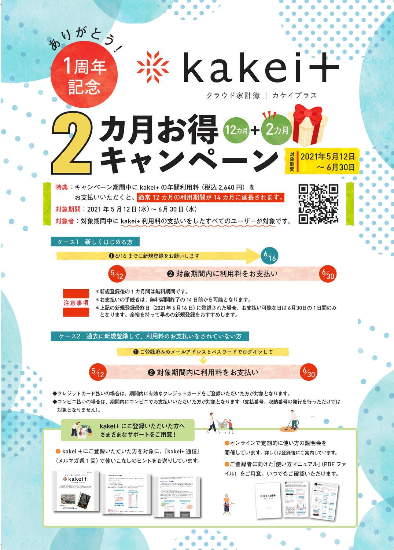 kakei+1周年「2カ月お得キャンペーン」のお知らせ