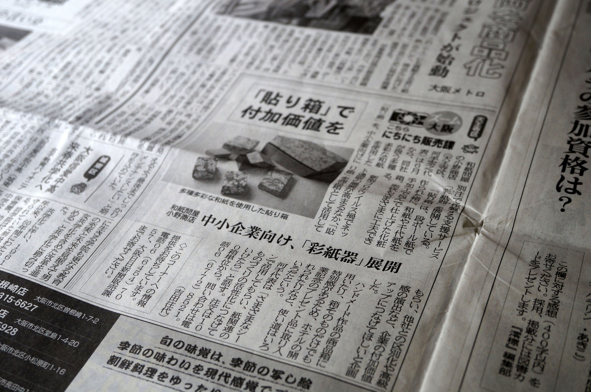 大阪の地元紙「大阪日日新聞」に弊社の取り組みが写真入りで記事が掲載