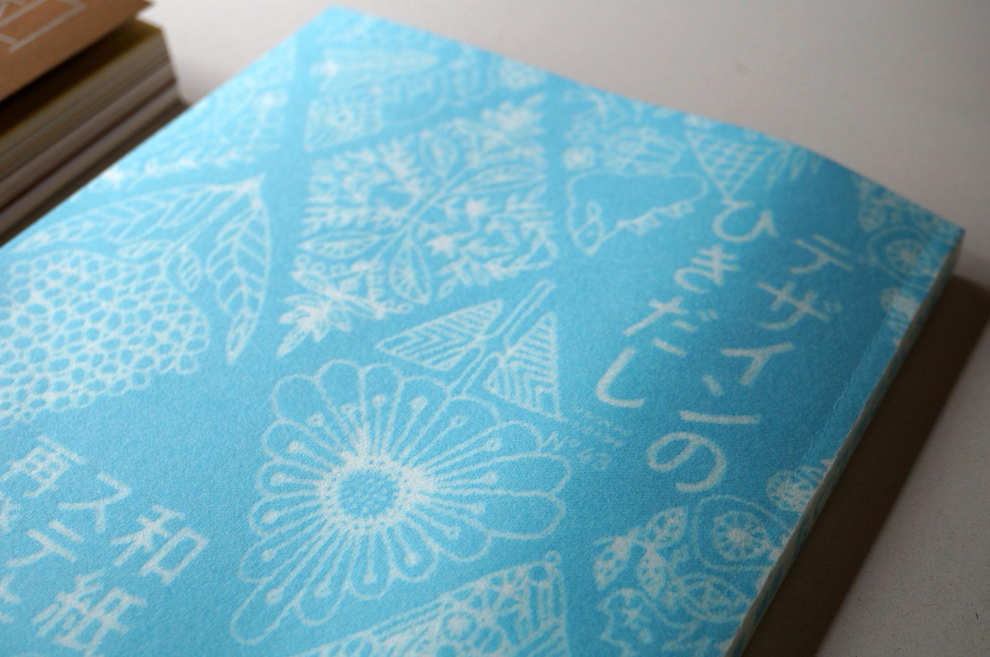 デザイナー向け紙・印刷・加工の情報誌「デザインのひきだし」に弊社の各種和紙製品が掲載