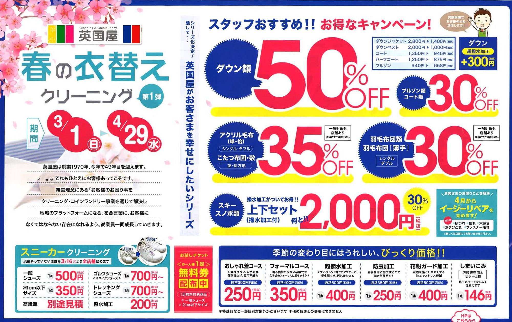 【1月24日〜31日】春物クリーニングが半額!