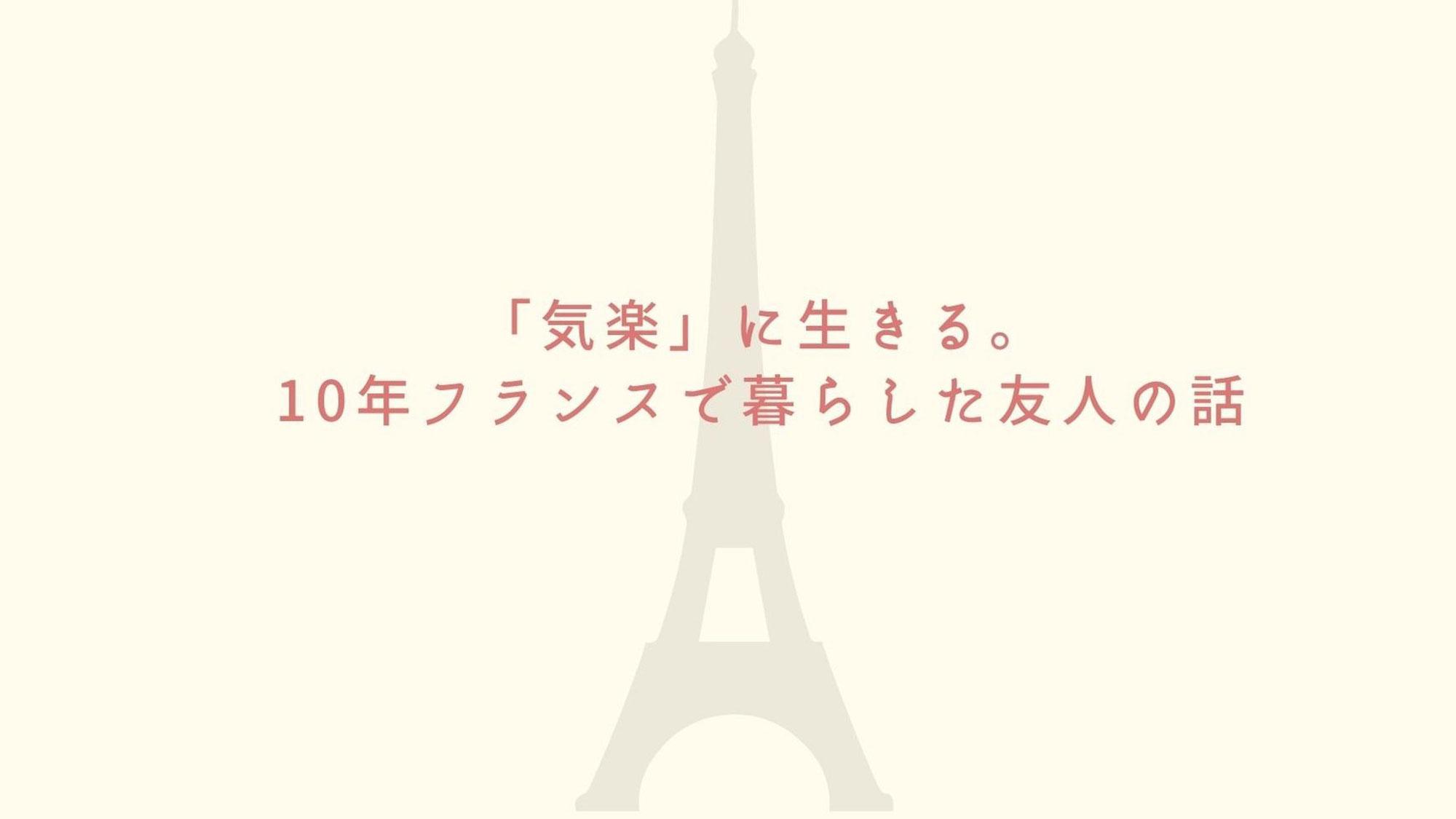 「気楽」に生きる。10年フランスで暮らした友人の話
