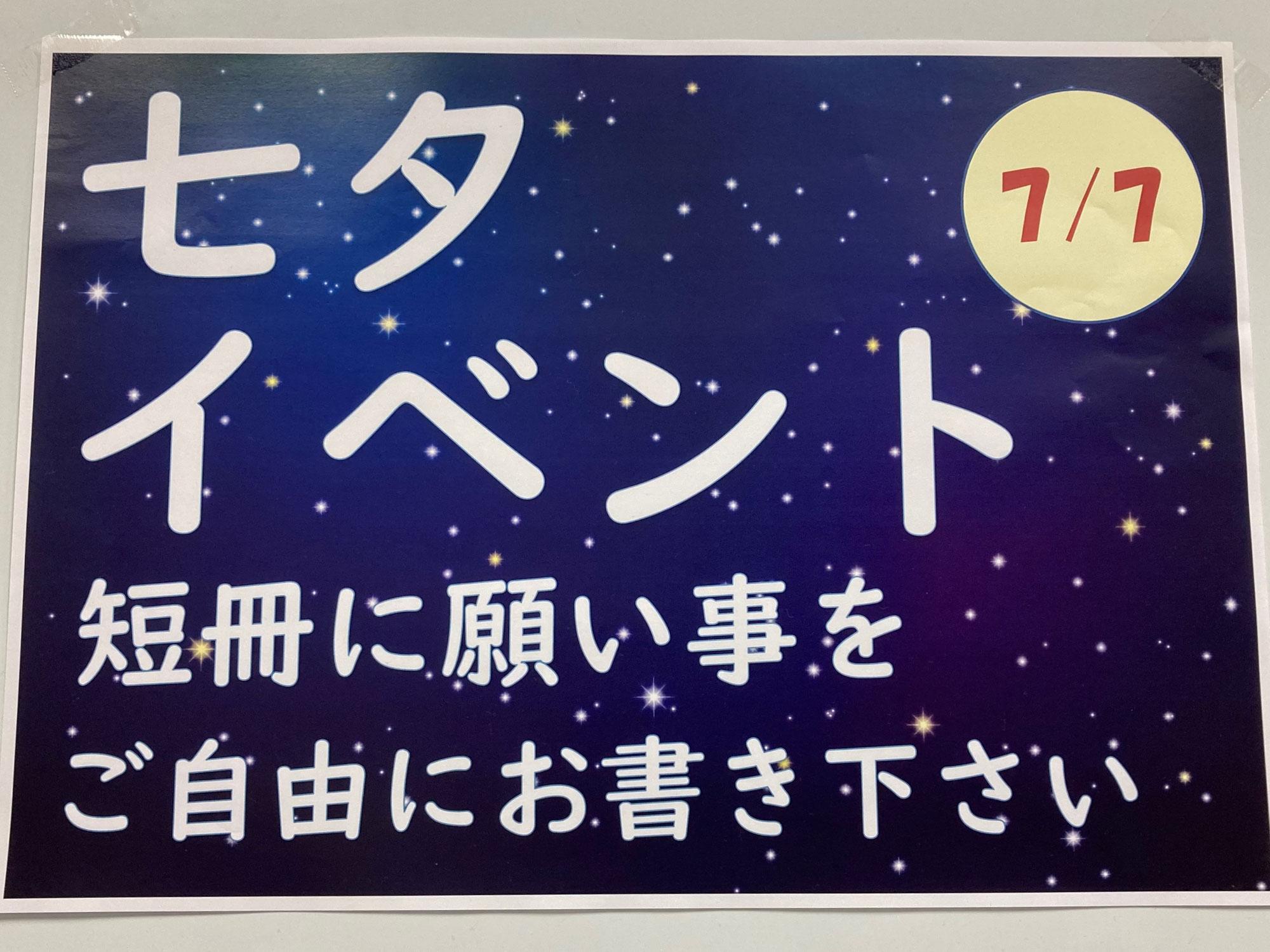 【松山】七夕イベント★短冊に願いを込めました★