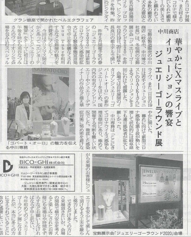 時宝光学新聞 1月15日号に掲載されました