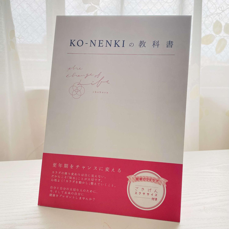 KO-NENKIの教科書
