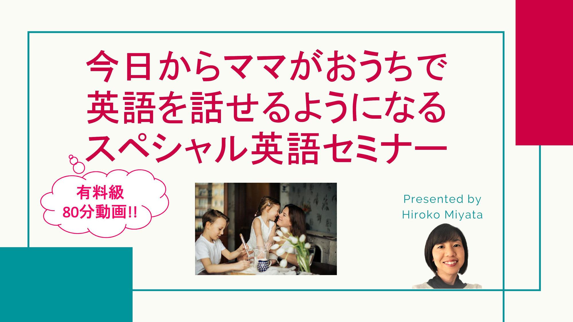 忙しいママが  無料でスキマ時間に学べてしまう  動画80分のスペシャル英語セミナー
