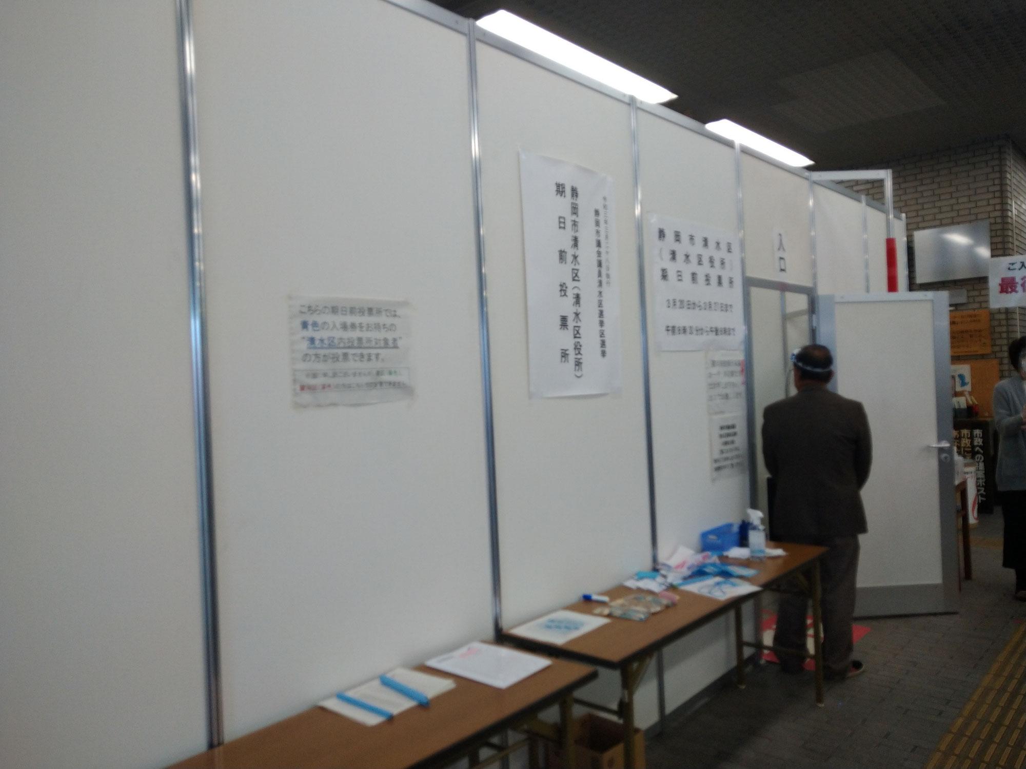 静岡市議会議員選挙