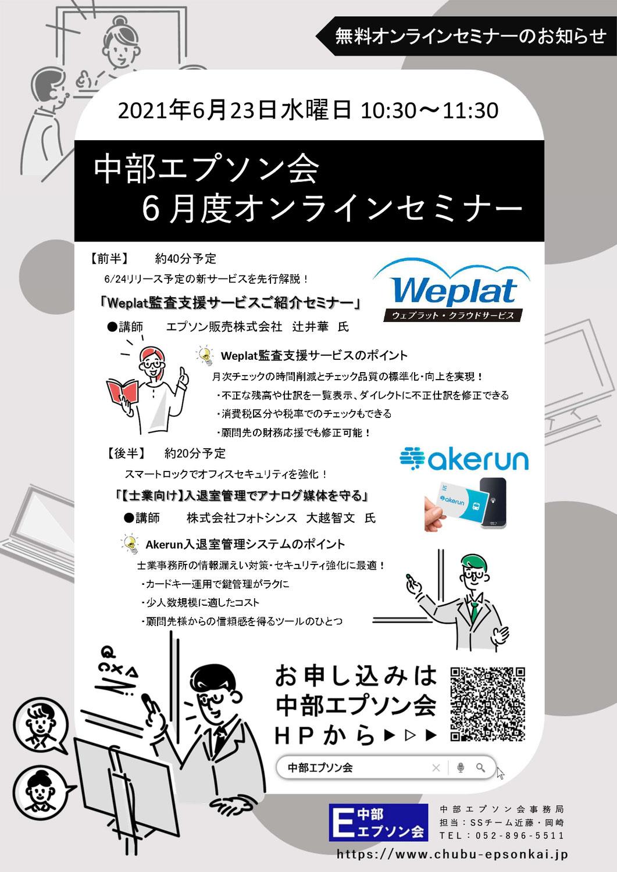 【6月23日】Weplat監査支援サービス紹介セミナー/入退室管理でアナログ媒体を守る