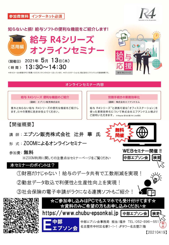 【5月13日】給与R4シリーズ オンラインセミナー 活用編